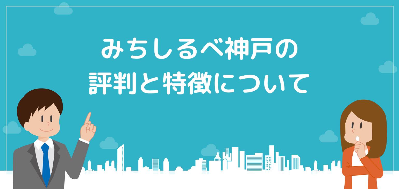 みちしるべ神戸の評判とは?7つの特徴は利用の流れを紹介!