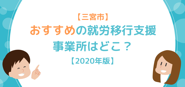 兵庫県三宮にあるおすすめの就労移行支援10選!特徴も詳しく紹介