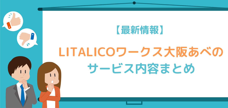2021年7月オープン『LITALICOワークス 大阪あべの』は駅近で通いやすい!手厚い個別サポートも魅力