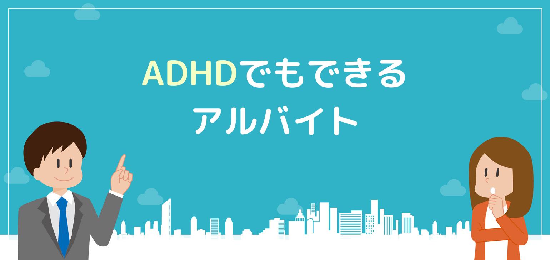 ADHDでもできるアルバイトとは?症状別におすすめの仕事を紹介