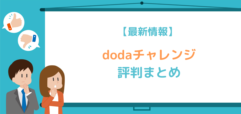 dodaチャレンジの5つの評判やメリット・デメリットを徹底解説!